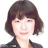 江口 のりこ / えぐち のりこ / Eguchi Noriko