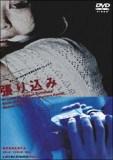 張り込み [DVD]