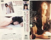 Romancing Mystery 石川ひとみ -瞳の中の女たち- / 1984年