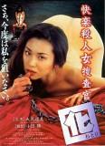 快楽殺人女捜査官 囮 / 1996年