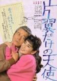 片翼だけの天使 / 1986年
